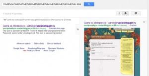 WordPress:Пост защищенный паролем в результататх Гугла